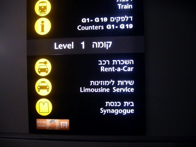 Airport Synagogue