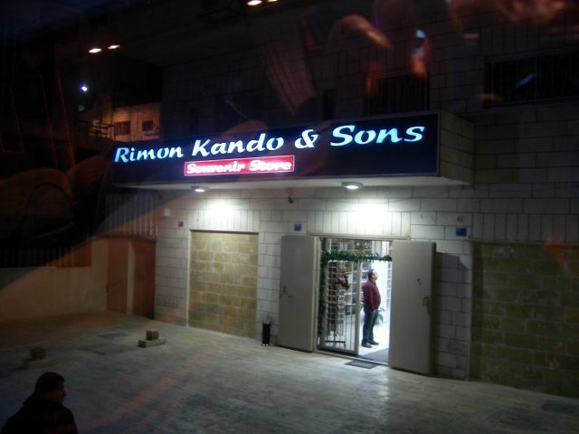 Rimon Kando Shop