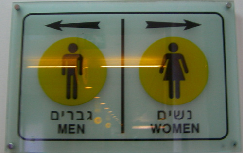 Bathroom Sign in Ben Gurion Airport