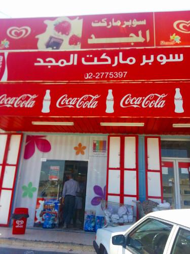 Palestinian Supermarket