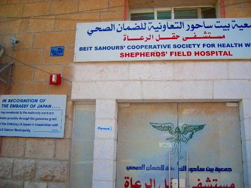 Beit Sahour Hospital