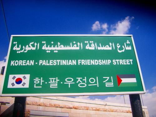 Korean-Palestinian Friendship Street