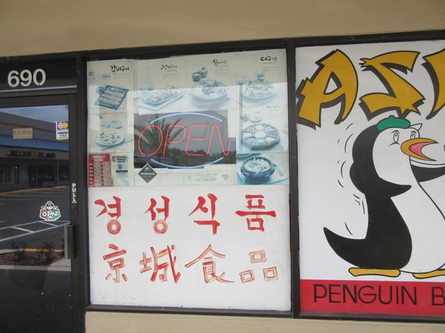 2.Korean Mart1.resized